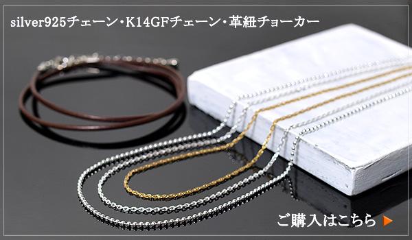 Silver925チェーン・K14GFチェーン各種ご購入はこちら