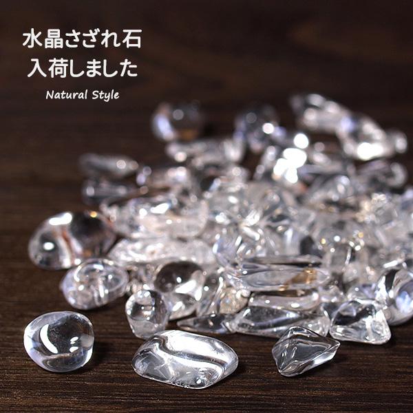 浄化用水晶さざれ石