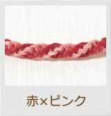 赤×ピンク