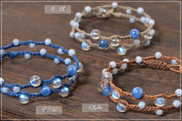 ブルーラブラドライト+カイヤナイト+エンジェライト2連マクラメブレスレット